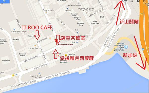 新山錦華茶餐室