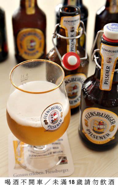 德國福倫斯堡啤酒,Flensburger,皮爾森啤酒,黑啤酒,小麥啤酒,金黃啤酒,檸檬啤酒