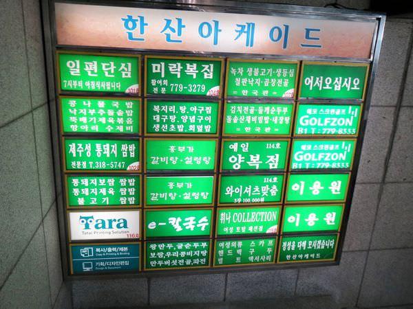 韓國必吃,首爾必吃,韓國雪濃湯