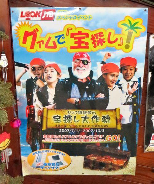 美國關島,加勒比海盜餐廳,Jeff's Pirate Cove,美國關島,加勒比海盜餐廳,Jeff's Pirate Cove,