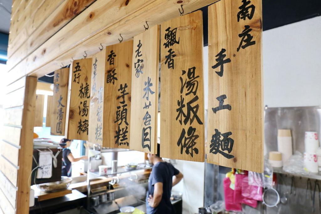 南庄必吃,老家米食堂,客家大湯圓,炸湯圓,南庄手工麵,電視報導南庄美食